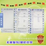 深圳签购单印刷加工 深圳签购单印刷加工公司 签购单印刷加报价