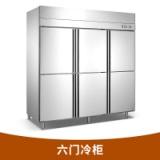 六门冷柜 商用立式六门冷冻冷藏柜 双温六门保鲜柜冷柜 厂家直供