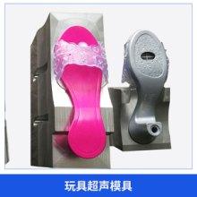 塑料制品加工设备玩具超声模具超声波塑胶玩具模具玩具鞋模