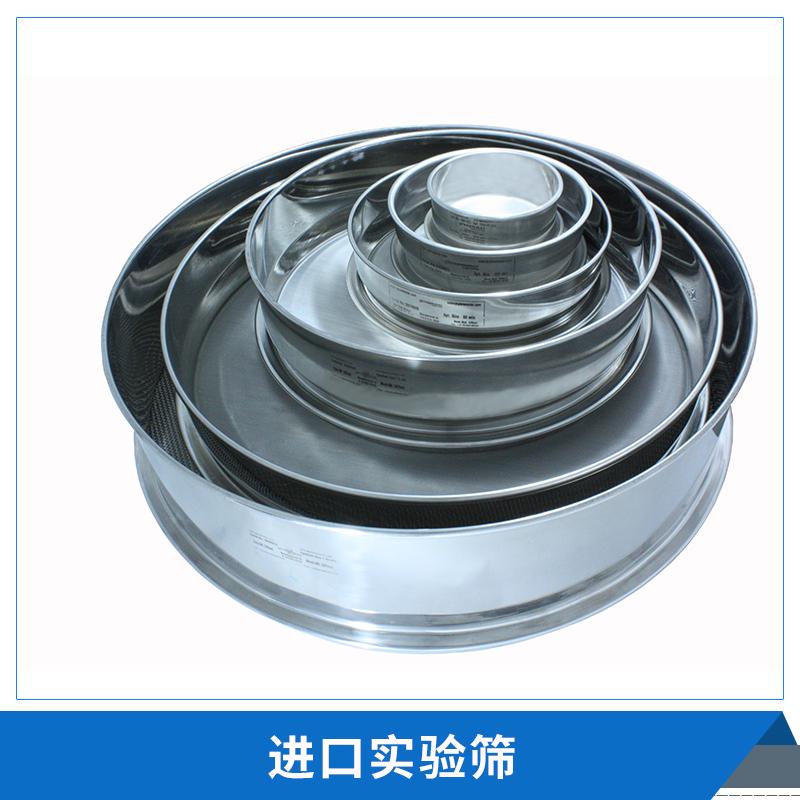 进口标准实验筛Glenammaer格朗兰不锈钢实验室筛选设备