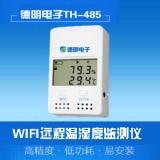 wifi温湿度自动系统工程