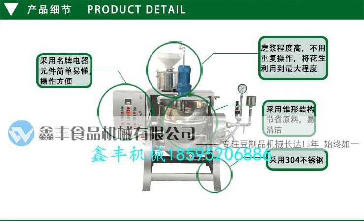 鑫丰花生豆腐机厂家直销 不锈钢材质易保养免费培训技术