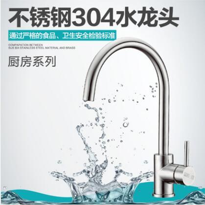 厨房水龙头 厂家供应304不锈钢环保耐腐蚀冷热可用水龙头
