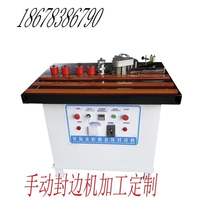 手动封边机型号家具定制封边机木工小型封边机价格