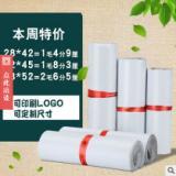 振合供应优质白色快递袋50*70cm包裹袋子淘宝邮件袋可定制印刷 物流袋