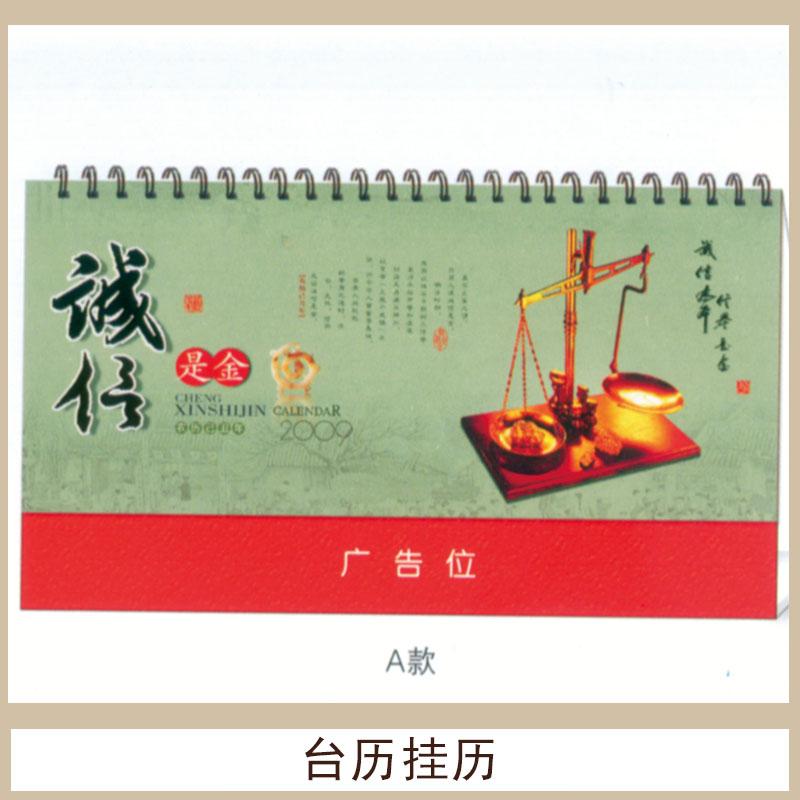 台历挂历设计制作创意个性广告日历月历挂历台历定制印刷