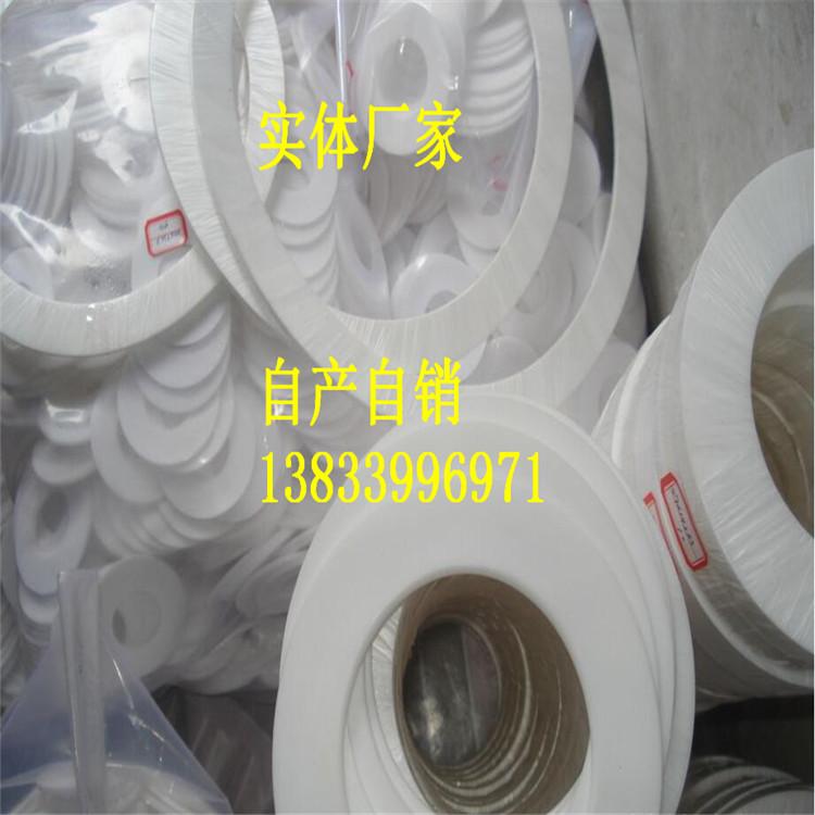 四氟垫片DN250PN2.5 批发四氟垫片 改性四氟垫片 钢制垫环生产厂家
