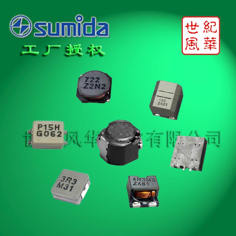 供应sumida汽车专用数字音响电感CDEPI106  数字功率电感