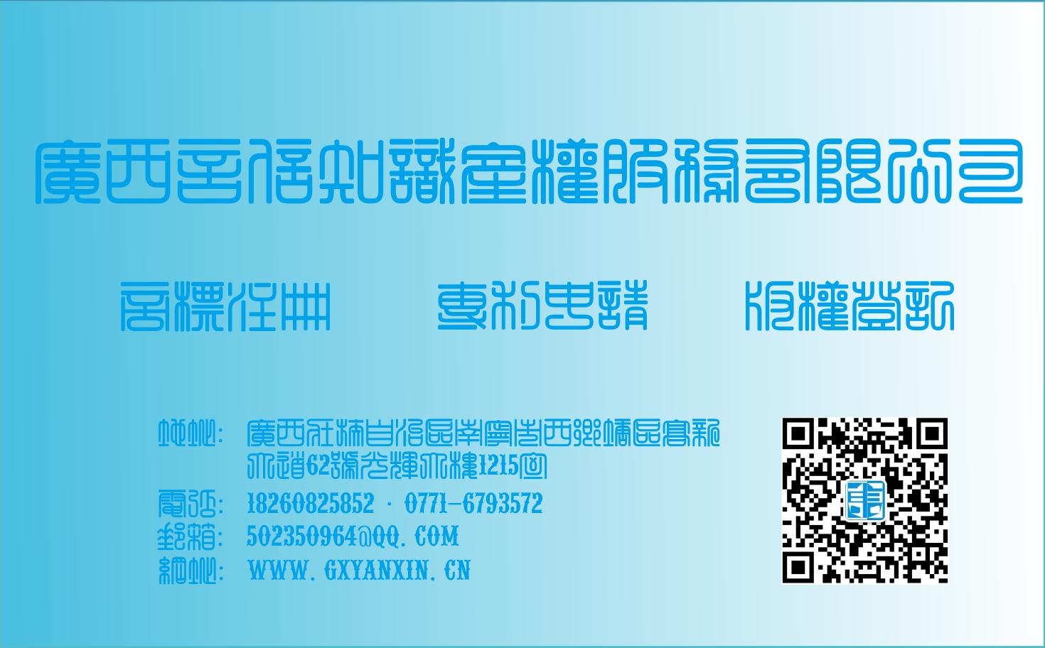 商标、专利、版权知识产权代理