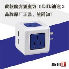 【迪途】魔方插座 2017新款无线魔方插座+USB快充 便携智能插座厂家直销