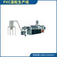 PVC造粒生产线废旧料回收造粒加工热切造粒生产流水线挤出造粒机
