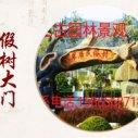 忻州假树大门图片