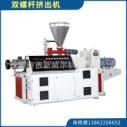 SJSZ系列双螺杆挤出机塑料管材锥形双螺杆式塑化挤压成型设备