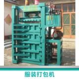 聊城服装打包机厂家、价格、批发【临清市恒通液压机械厂】