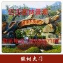 晋城假树大门图片
