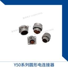 厂家优惠供应 Y50系列圆形电连接器  防水圆形电连接器批发