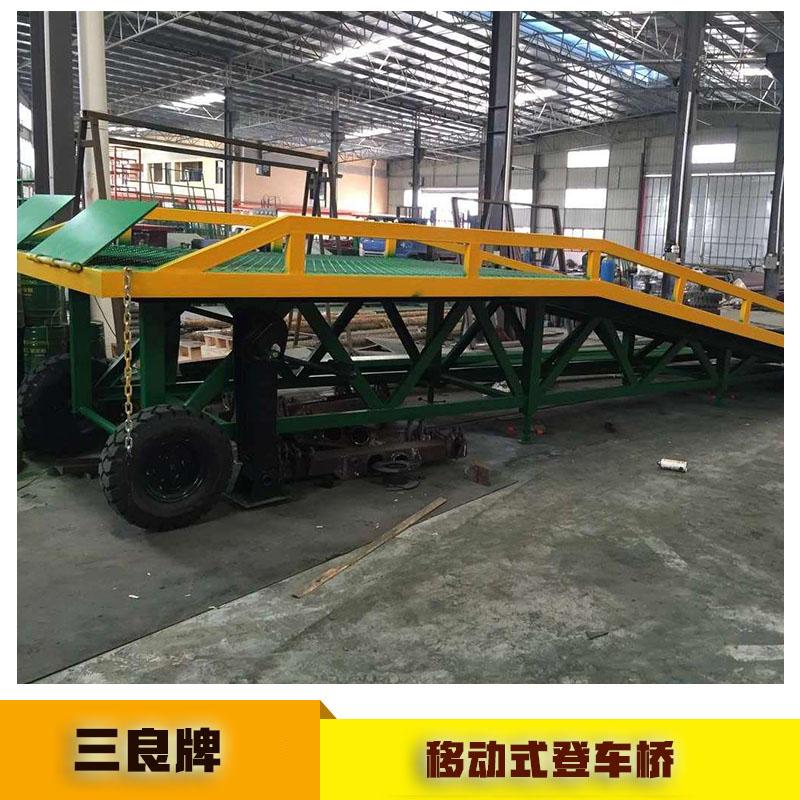 移动式登车桥销售 集装箱登车桥 货物装卸辅助设备 移动式液压登车桥 厂家供应
