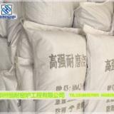 供应郑州恒耐窑炉耐材高铝高强耐磨浇注料