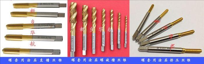 华航钢丝螺套专用涂层丝锥 钢丝螺套用涂层丝锥 钢丝螺套涂层丝锥 华航钢丝螺套涂层丝锥