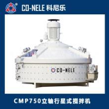 科尼乐CMP750立轴搅拌机