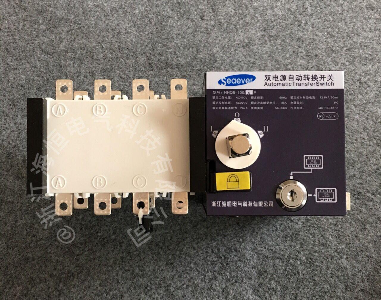 沈阳斯沃型双电源 HHQ5-100 三极/四极自动切换开关PC级双电源