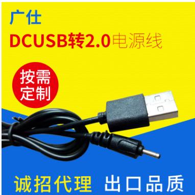 Type-c 转usb2.0电源线 usb公头对dc线 usb2.0诺机亚充电线批发 DC2.0转USB电线批发