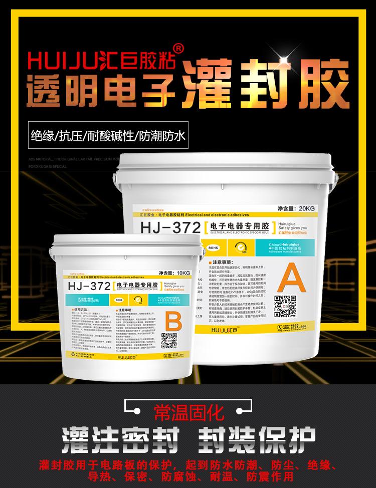 低价促销中顺德环氧树脂灌封胶、高强度阻燃灌封胶广东汇巨供应商