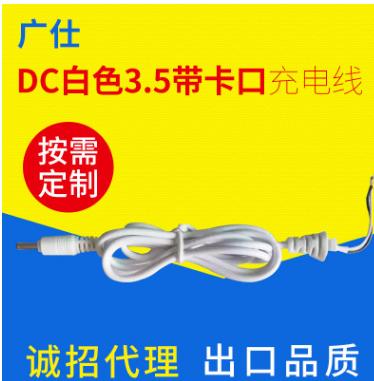 dc直流单头线 DC3.5*1.35移动电源充电线 usb对dc dc白色3.5带卡口充电线
