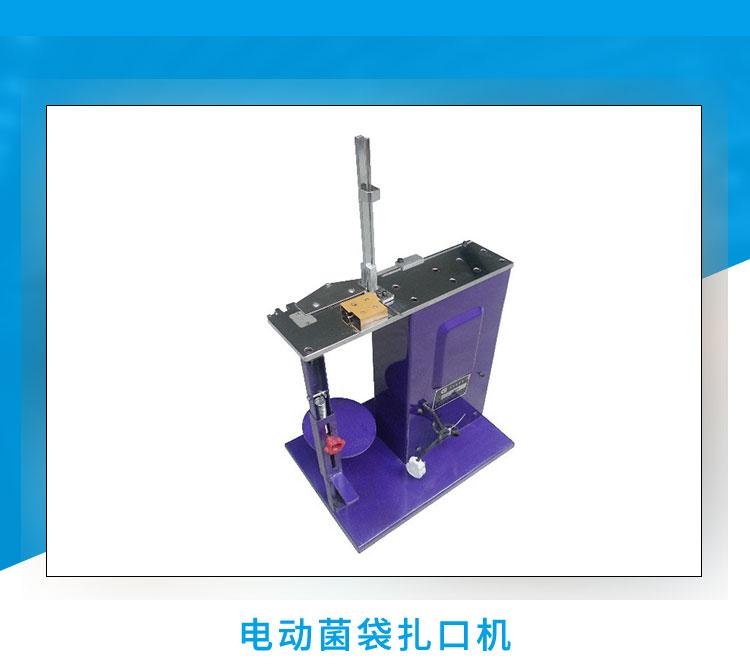 食用菌自动扎口机厂家 菌袋扎口机 电动扎口机