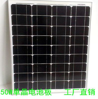 单晶硅太阳能电池板太阳能发电系统光伏组件