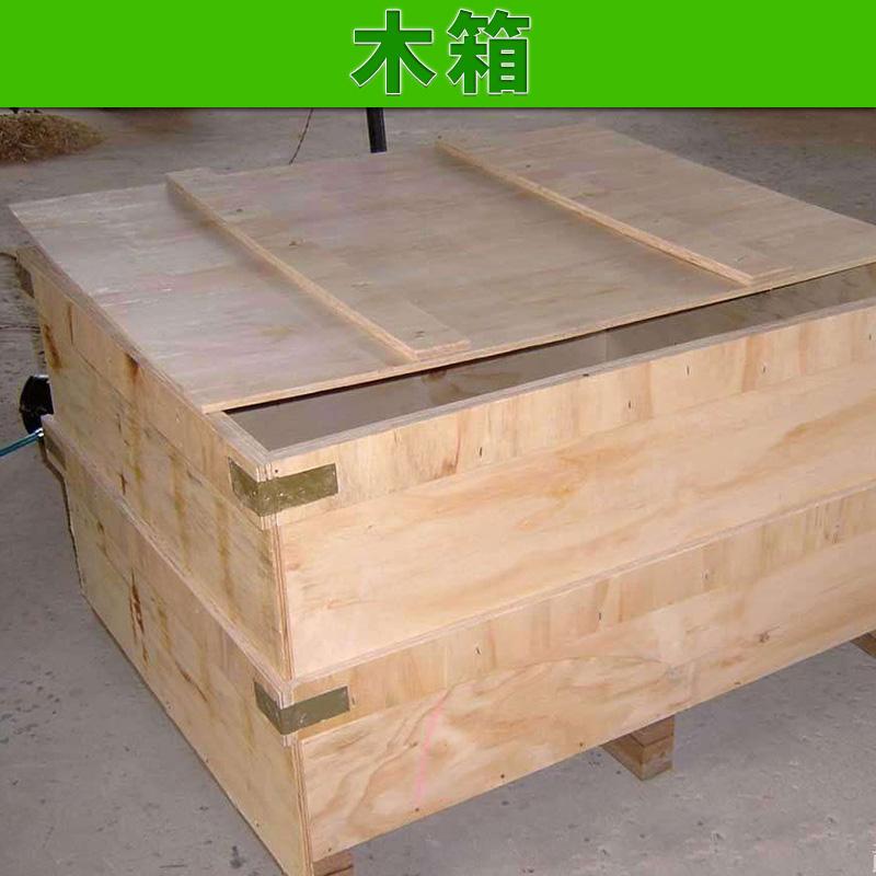 厂家直销优质 江西木箱 高品质免熏蒸胶合板围板箱    品质实木