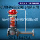 厂家直销自力式压力调节阀 不锈钢自力式调节阀 三通自力式调节阀蒸汽减压阀