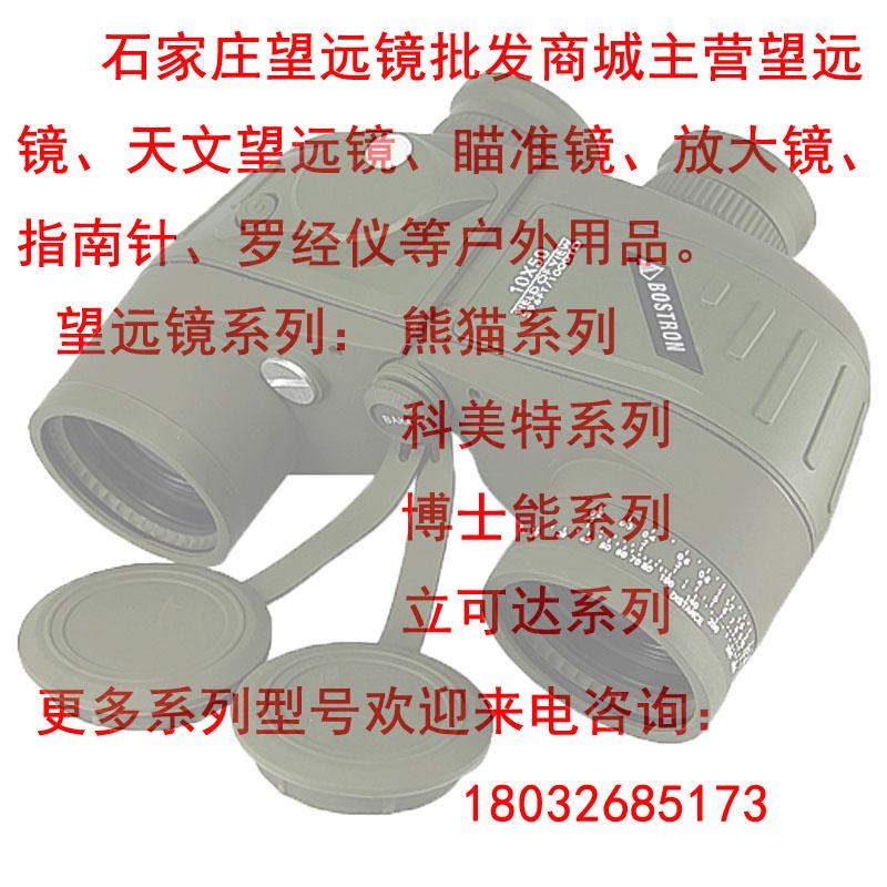 石家庄望远镜批发商城供应光学镜片望远镜,指南针,放大镜