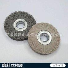 磨料丝轮刷制作 磨料丝抛光轮 磨料丝轮刷 研磨轮刷 厂家直销批发