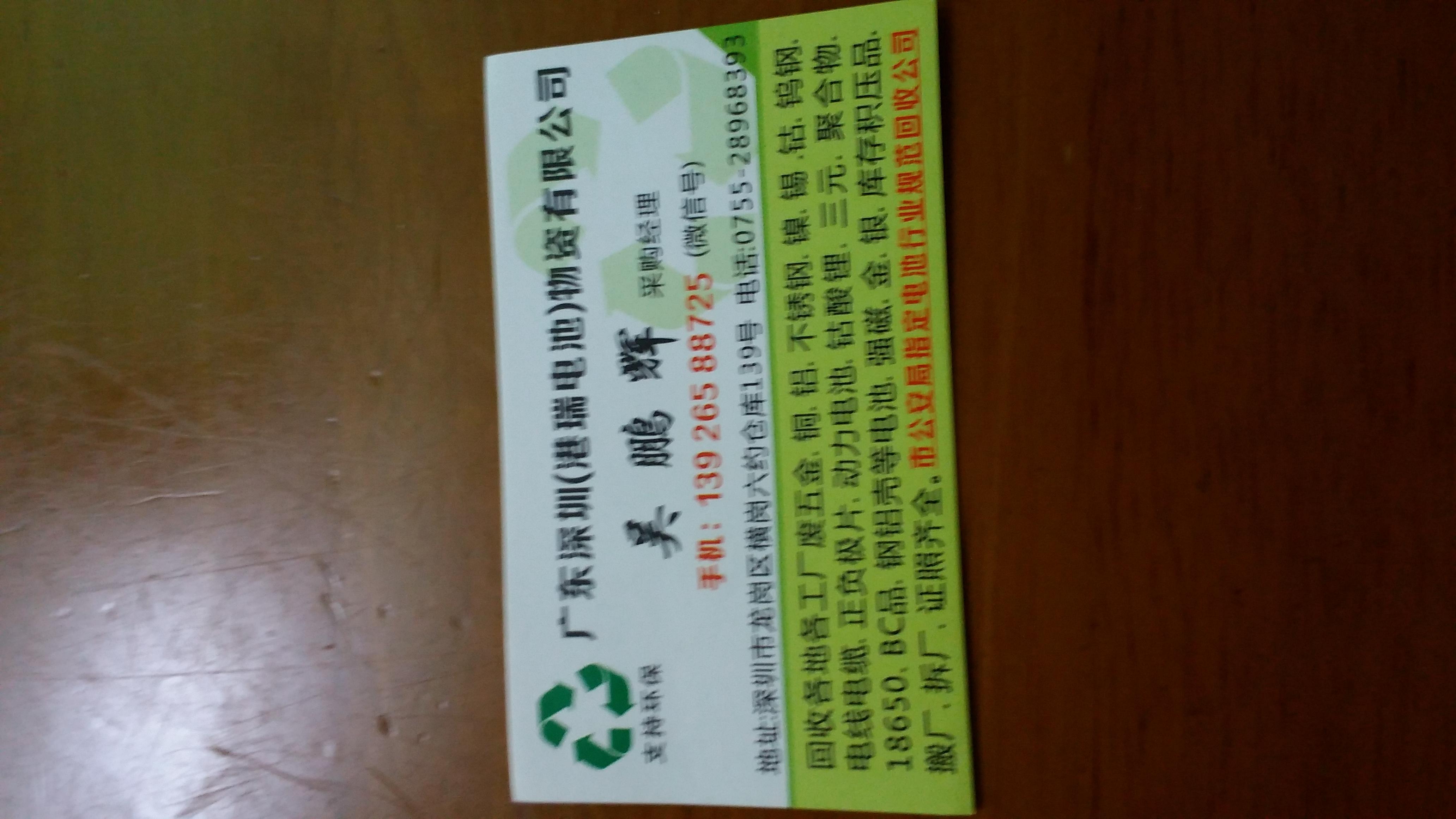 深圳高价回收聚合物电池