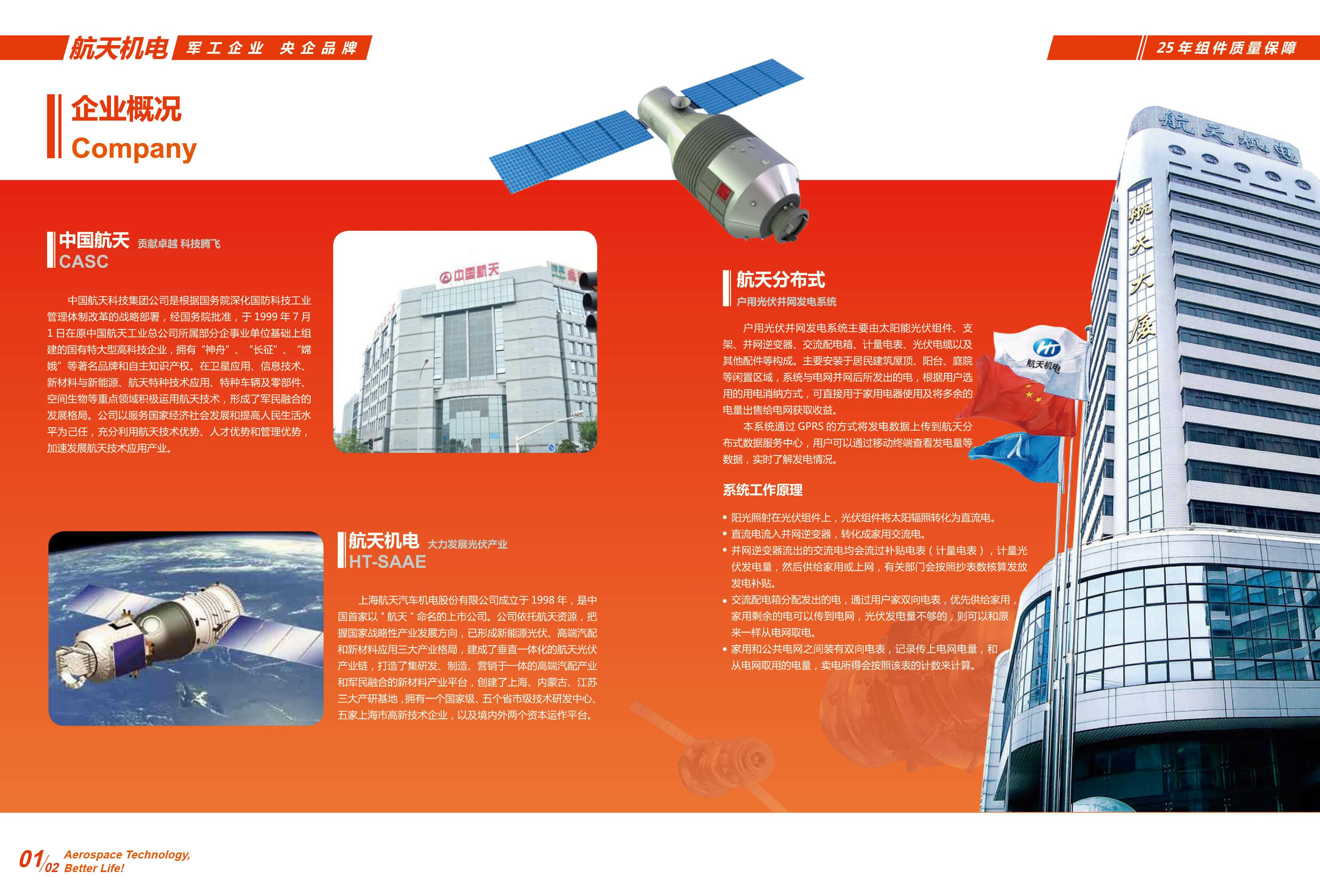 山东航天招商电话 中小型航天机电太阳能分布式光伏发电系统安装