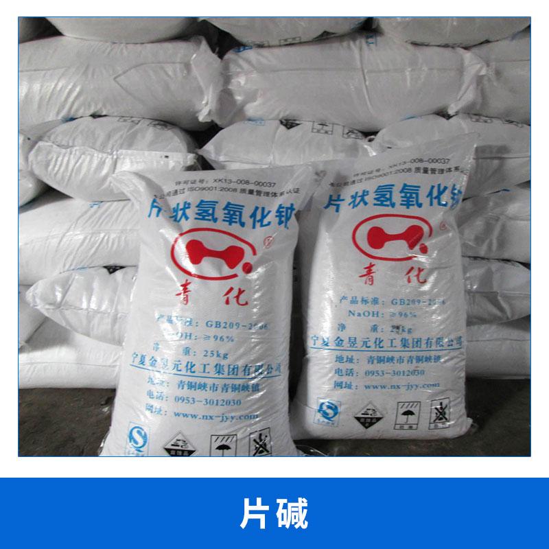 2月20日沧州临港滨海化工片碱价格暂稳
