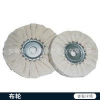 布轮生产 白布轮 镜面抛光轮 首饰布轮 绒布轮 欢迎来电咨询