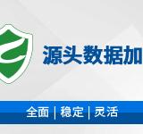 文档加密软件、天锐绿盾文档加密、东莞天锐绿盾代理