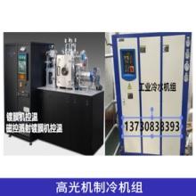 成都斯特林制冷设备高光机制冷机组水冷/油冷高光机倒边机制冷机组批发