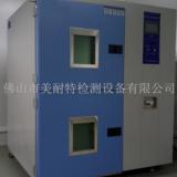 佛山冷热冲击试验箱 厂家直销 美耐特冷热冲击试验仪   MNT-冷热冲击试验箱