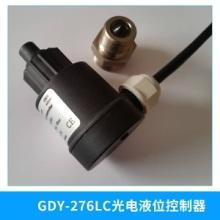 GDY-276LC光电液位控制器|测量监控|显示报警|定点控制|光电油位控制器批发