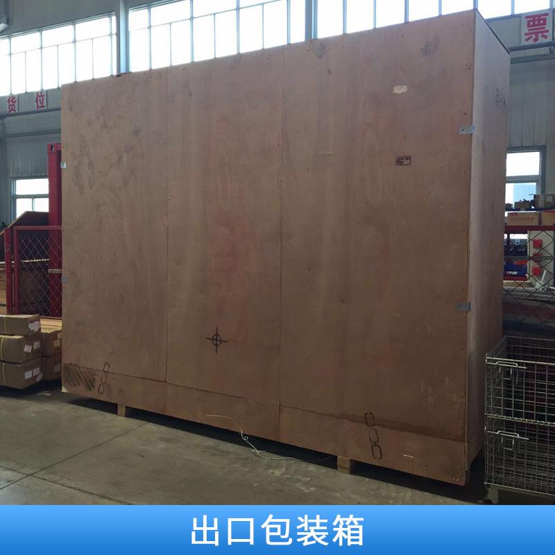 出口包装箱 物流木箱 包装木箱子 免熏蒸木箱 收纳木箱 包装长木箱多层板 欢迎来电订购