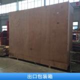 出口包裝箱 物流木箱 包裝木箱子 免熏蒸木箱 收納木箱 包裝長木箱多層板 歡迎來電訂購