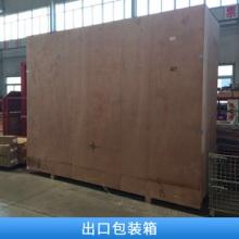 出口包装箱 物流木箱 包装木箱子 免熏蒸木箱 收纳木箱 包装长木箱多层板 欢迎来电订购批发