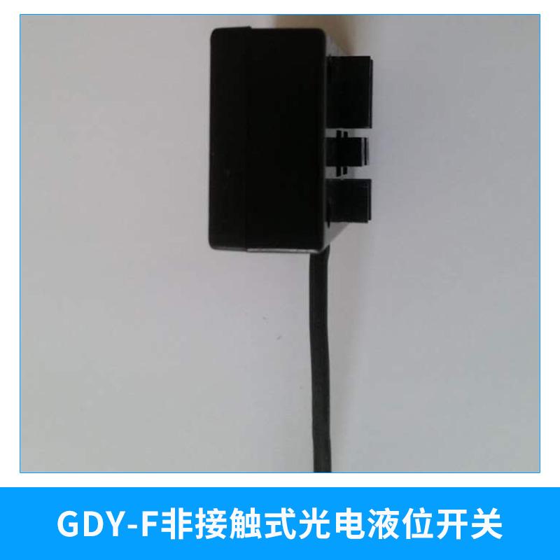 GDY-F非接触式光电液位开关 显示报警 定点控制 欢迎来电订购