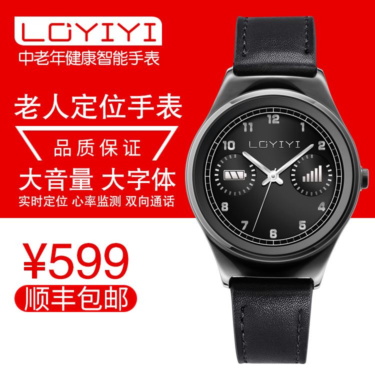 厂家品牌分销一件代发gps定位智 老人定位手表测心率打电话