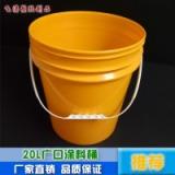 东莞20L广口涂料桶厂家直销 供应涂料桶价格 批发涂料桶报价