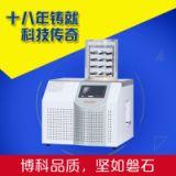 实验室真空冷冻干燥机价格