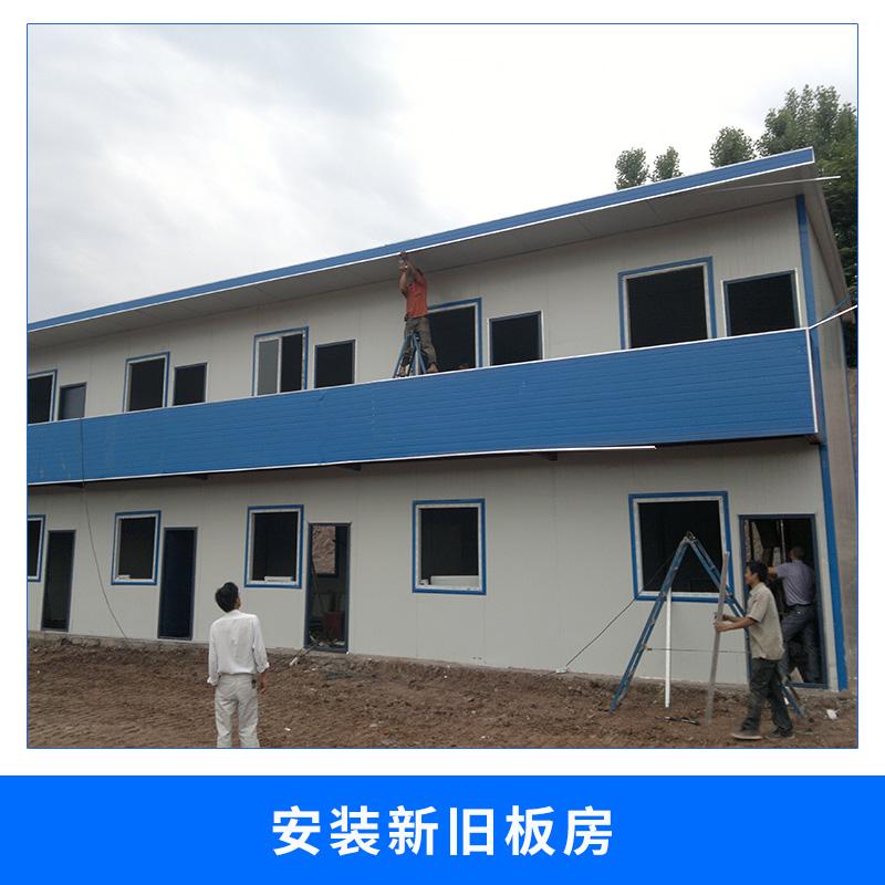 新旧板房安装轻钢骨架夹芯板组合式活动板房设计安装